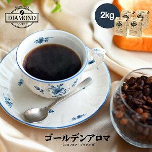コーヒー豆 2kg コーヒー ドリップ ドリップコーヒー 業務用 大容量 200杯 深煎り ゴールデンアロマ コロンビア ブラジル 自家焙煎 純喫茶 苦味少なめ 酸味控えめ 香りを楽しむ 芳醇な味わい