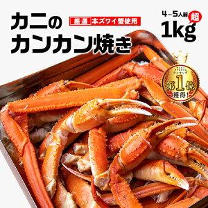 カニのカンカン焼きドラゴンスリット加工の蟹つめ6本+本ズワイ約1kg+缶付き かんかん焼き ズワイガニ ズワイ蟹 海産物 魚介 贈り物 オードブル ギフト ごちそう グルメ 東京カンカン市場