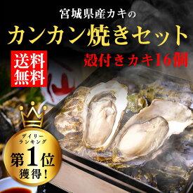 送料無料!宮城県産カキのカンカン焼きセット2kg【殻付きカキ16個】東京カンカン市場 かんかん焼き 牡蠣