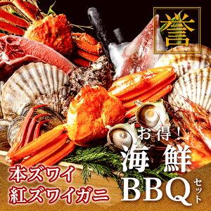 贅沢海鮮BBQセット 誉-HOMARE- 3〜6人前
