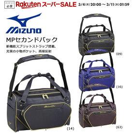 セカンドバック 野球 MIZUNO ミズノ MizunoPro 再帰反射 L50xW23xH30 約46L 1fjd1001