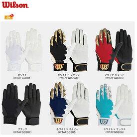 野球 wilson(ウイルソン)一般・ジュニア 守備用手袋 片手用 ss-bb50 メール便配送 【50BB】