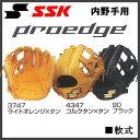 野球 SSK【エスエスケイ】一般軟式グラブ プロエッジ 内野手 右投げ用 6L