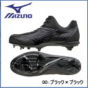 野球 スパイク 金具 埋め込み式 一般 ミズノ MIZUNO ハイスト IQ ブラック/ブラック miz-16ss-bb