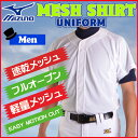 野球 ミズノ MIZUNO一般用練習ユニフォーム メッシュシャツ bb-40 bb-40