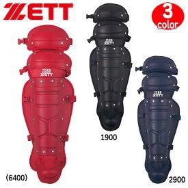 野球 ZETT【ゼット】 一般軟式用レガーツ キャッチャー 捕手 防具