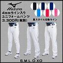 野球 【MIZUNO】 ミズノ 一般用 4mmライン加工済 ユニフォームパンツ -ロング・足掛けストレート・バギー-