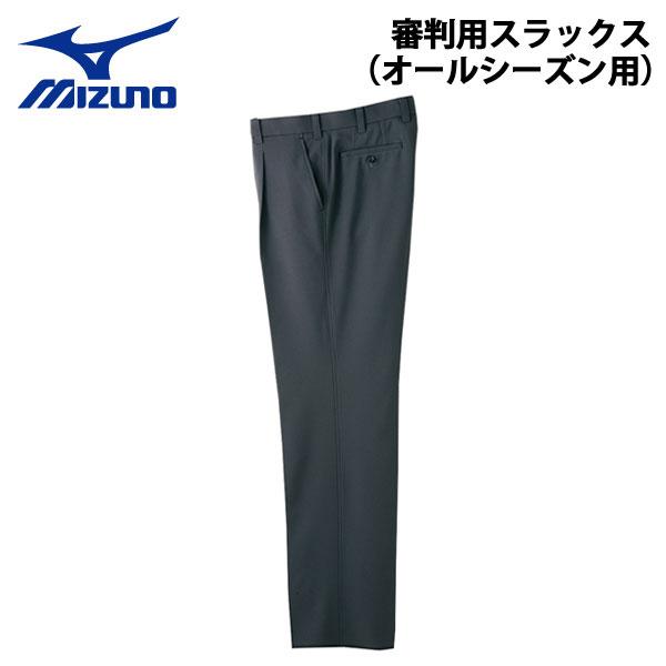 野球 審判 ミズノ MIZUNO 審判用スラックス オールシーズン用 -チャコールグレー-