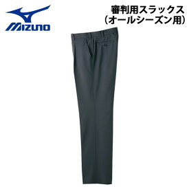 野球 審判 MIZUNO ミズノ 審判用スラックス オールシーズン用 -チャコールグレー-