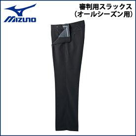 野球 MIZUNO ミズノ 審判用スラックス オールシーズン用 -チャコールグレー-