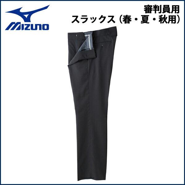 野球 ミズノ MIZUNO 審判用スラックス 春・夏・秋用 アジャスター機能付き -チャコールグレー-