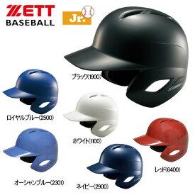 野球 ヘルメット ジュニア ZETT ゼット 少年軟式用 打者用ヘルメット 両耳付き