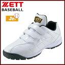 野球 トレーニングシューズ 一般用 ジュニア用 少年用 ゼット ZETT ラフィエット ホワイト/ホワイト