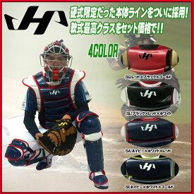 7月5日ポイント5倍 野球 防具 軟式用 一般用 ハタケヤマ HATAKEYAMA 軟式キャッチャー防具3点セット(マスク・プロテクターレガーツ) 袋付