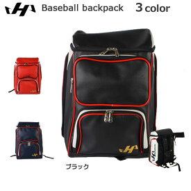 野球 HATAKEYAMA ハタケヤマ 一般用 ベースボール バッグパック