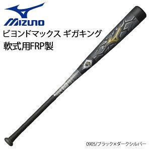 【本日ポイントアップデー】/野球 バット 一般軟式用 FRPカーボン コンポジット ウレタン ミズノ MIZUNO ビヨンドマックス ギガキング ブラック/ダークシルバー 83cm 84cm 85cm 新球対応