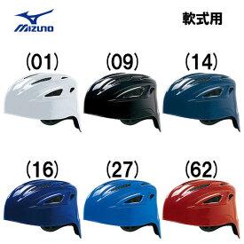 野球 ヘルメット 一般軟式用 MIZUNO 捕手用 キャッチャー 防具