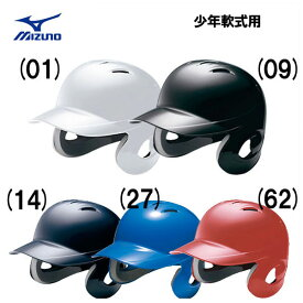 野球 ヘルメット 少年軟式用 両耳付き MIZUNO 打者用 バッター 防具