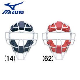 ソフトボール用 マスク 一般用 MIZUNO ミズノ キャッチャー 捕手用 防具
