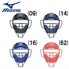 野球 マスク 一般軟式用 MIZUNO ミズノ キャッチャー 捕手用 防具