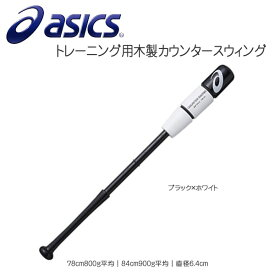 7月12日ポイント3倍 野球 トレーニングバット 一般 少年 アシックス asicsbaseball カウンタースイング