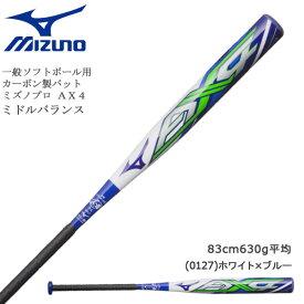 野球 MIZUNO ミズノ 一般ソフトボール用 3号 ゴムボール用 カーボン製 バット ミズノプロ AX4 エーエックスフォー 83cm630g平均 ミドルバランス JSA