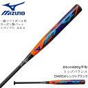 野球 MIZUNO ミズノ 一般ソフトボール用 3号 ゴムボール用 カーボン製 バット ミズノプロ AX4 エーエックスフォー 84c…