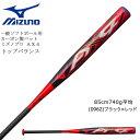 野球 MIZUNO ミズノ 一般ソフトボール用 3号 ゴムボール用 カーボン製 バット ミズノプロ AX4 エーエックスフォー 85c…