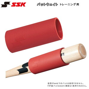 野球 エスエスケイ SSK バットウェイト トレーニング用 重り 約330g 直径62mm以下のバットは使用不可