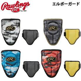 野球 エルボーガード 軟式用 一般用 ローリングス Rawlings Hyper Guard ハイパーガード