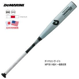 野球 バット 一般軟式用 金属+カーボン コンポジット ディマリニ DeMARINI ヴードゥ MP19 H&H ミドルバランス 82.5cm 83.5cm 新球対応 ss-bb50