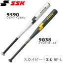 【ポイントアップデー】/野球 バット 一般硬式用 金属製 エスエスケイ SSK スカイビート31K WF-L 80cm 82cm 83cm 84cm…