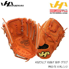 硬式 グローブ ハタケヤマ HATAKEYAMA 野球 35周年 KS2ウェブ 右投げ 投手 グラブ PRO-71 Vオレンジ