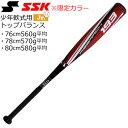 少年軟式 バット SSK エスエスケイ 野球 FRP製 ライズアーチJ 193 限定カラー 数量限定 トップバランス ジュニア キッ…