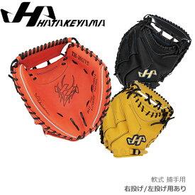 軟式 キャッチャーミット 野球 ハタケヤマ HATAKEYAMA シェラムーブ 捕手用 一般用 THシリーズ TH-M62S