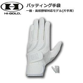 HI-GOLD(ハイゴールド) バッティング手袋一般・高校野球対応モデル (片手用) ホワイト HIGOLD ss-bb50 メール便配送