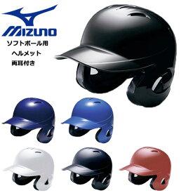 野球 MIZUNO ミズノ ヘルメット 一般 ソフトボール用 両耳付き 打者用 バッター 防具 1DJHS101