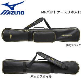 バットケース 3本入 MIZUNO ミズノ MizunoPro マーキングポケット付 L95xW8xH17 約1050g 1fjt1004