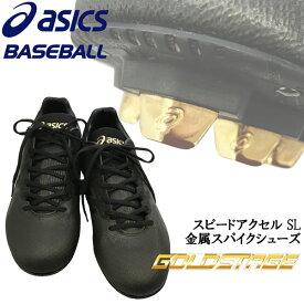 野球 スパイク ウレタンソール 埋め込み金具 一般用 アシックスベースボール asicsbaseball ゴールドステージ スピードアクセル SL ブラック ss-bb50
