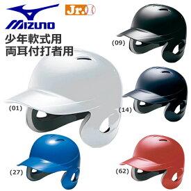 【ストアポイントアップデー】/野球 ヘルメット 少年軟式用 両耳付き MIZUNO 打者用 バッター 防具