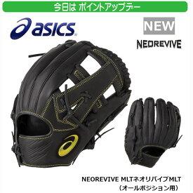 【8月5日ポイント3倍】/野球 軟式グローブ オールポジション asics アシックス ネオリバイブ MLT 軟式グラブ グローブ ブラック