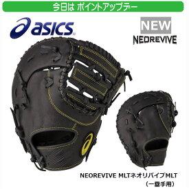 【8月5日ポイント3倍】/野球 軟式グローブ 一塁手用 ファーストミット asics アシックス ネオリバイブ MLT 軟式ミット グラブ グローブ ブラック