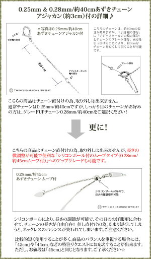 """""""""Aboutあずき0.25mm/40cmtoあずき0.28mm/45cmMovechain"