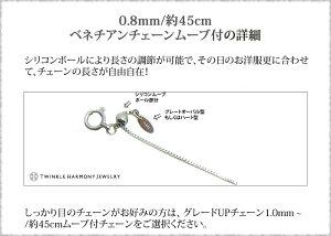 ベネ0.8mmto1.2mm