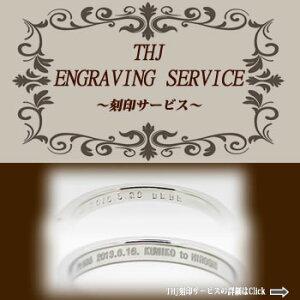 THJの刻印サービス