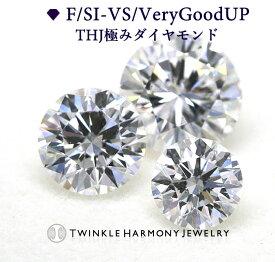 【Fカラー/SI-VSクラス/VeryGoodカット UP】THJ極みダイヤモンド +4,000円ダイヤモンドのグレードアップをご希望の方は、お求め商品ページのグレードアップ価格をご確認の上、かごへの追加をお願い致します。