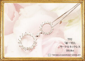 THJ「結〜YUI」サークルネックレスD0.8cttop