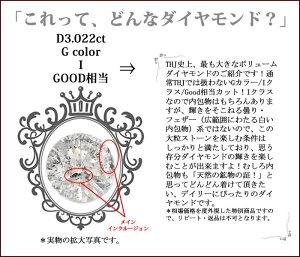 3.022ct/G/I/Goodどんなダイヤモンド?
