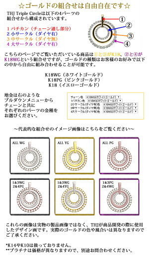 K18WG/K18/K18PGTHJTripleCircleネックレスD0.95ctCombination