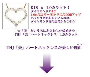 K18THJ「美」ハートネックレスD1.0cte